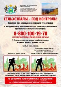 профилактика пожаров_1