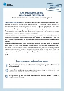 Защита цифровой репутации_1