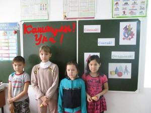 3 класс на математическом конкурсе