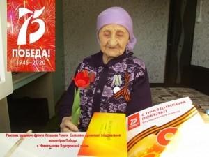 Исхакова Р.С. принимает поздравления