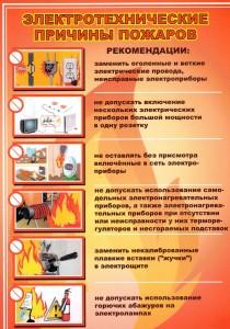 П безопасность 3