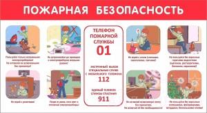 П безопасность 4