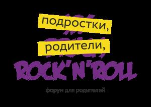 Рок н Ролл (1) (1)